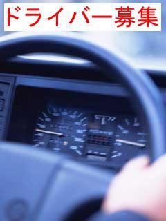docomaで1919|ドライバー緊急募集♪