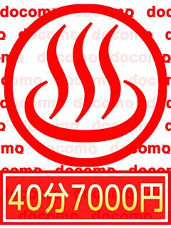 docomaで1919|温泉40分7,000円