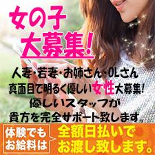 延岡デリヘル DOWBL~ダブル~|女性求人随時募集中♪