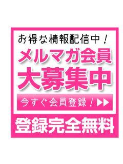 延岡デリヘル DOWBL~ダブル~|メルマガ会員様募集