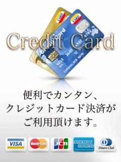 延岡デリヘル DOWBL~ダブル~|クレジットカード決済