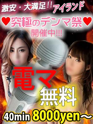 巨乳フェチ★アイランド ~produce by clubA~|鬼イカセ★超電マ祭★