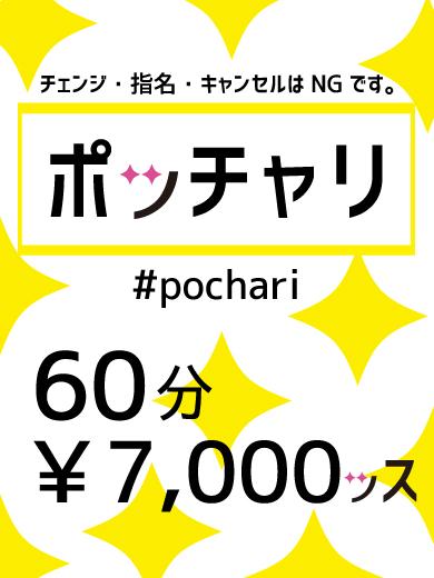 70分9000円スッキリ!!|ポッチャリコース!!